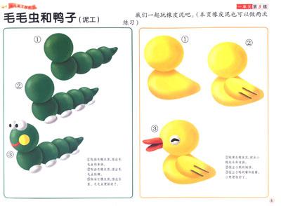 《幼儿园整体综合课程:幼儿美工创作(3)》
