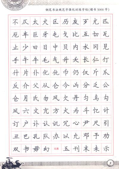 南海出版公司  行书5000常用字:钢笔书法规范字强化训练字帖(全新版)