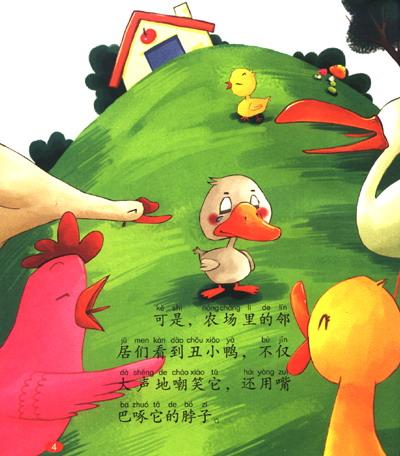 丑小鸭绘本故事简笔画 童话小白羊简笔画图片