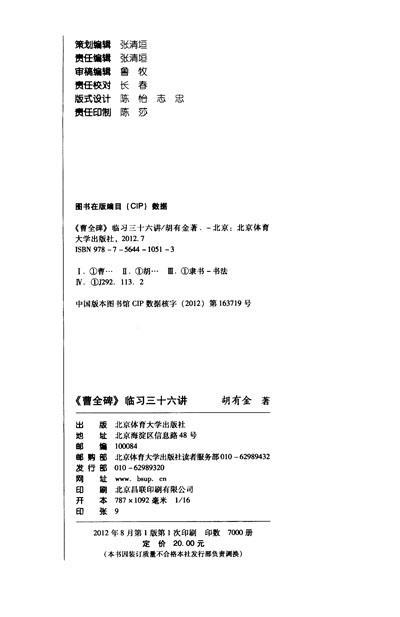 北京体育大学出版社  第三十二讲 《曹全碑》中合体字的结构规律(中)