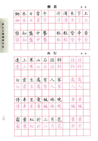 是学习和研究楷书书法