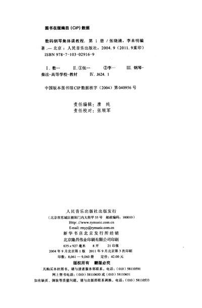 两只老虎数字音谱-数码钢琴 集体课教程 第1册