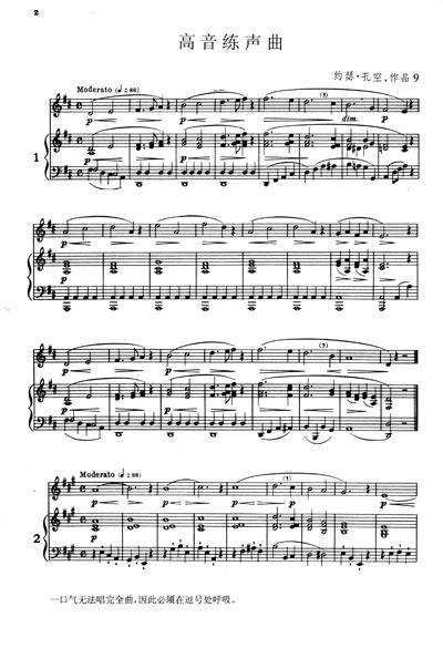 孔空声乐练习曲50首:作品9(高音用)