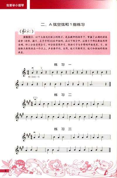 两只老虎乐谱学唱-关于学习小提琴五线谱