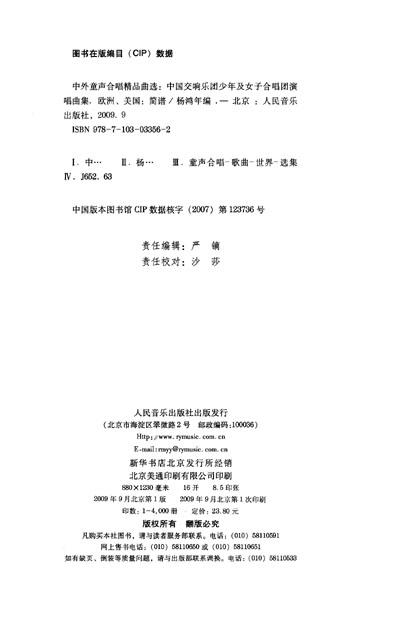 欧洲,美国简谱·中外童声合唱精品曲选:中国交响乐团少年及女子合唱团