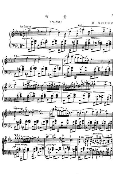 世界钢琴名曲70首
