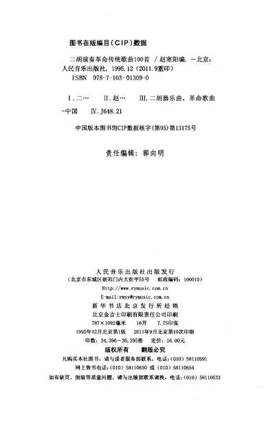 弹起我心爱的土琵琶 53.井冈山上太阳红 54.歌唱祖国 55.