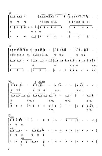 中外童声合唱精品曲选 中国 中国交响乐团少年及女子合唱团演唱曲集