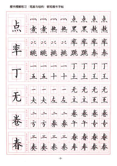 基础篇2 名家书法5 楷书精解练习笔画与结构钢笔楷书字帖