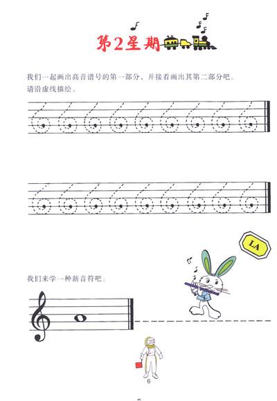 我爱音乐 1 学习高音谱号 音符 节奏,认识钢琴等乐器 -京东商城艺术书
