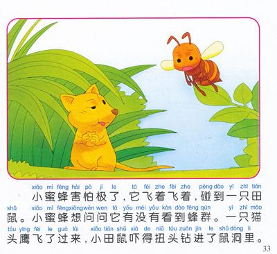 小猴子下山图片