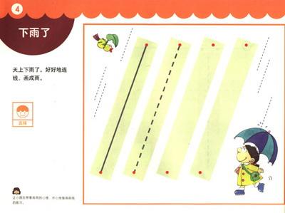 iq数学游戏(2岁) 开拓视野的阶段性幼儿学习系列丛书