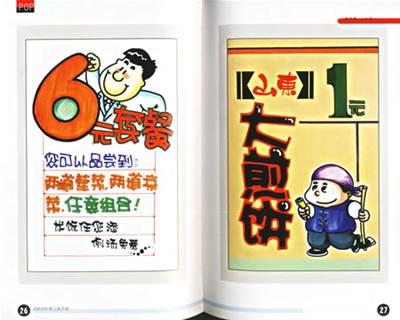 继上次《吉郎手绘pop设计师》系列图书引起的广泛关注.