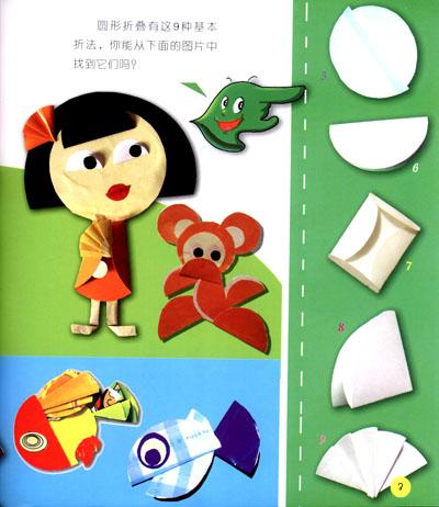 《儿童创意手工:圆形折叠》;