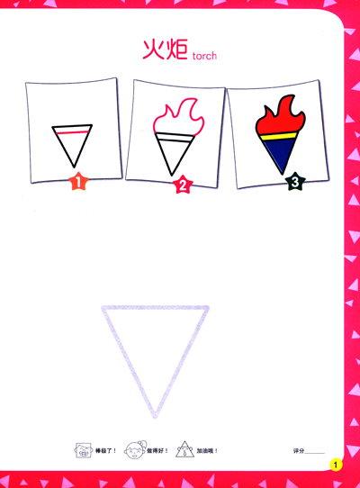 脑力开发创意画·图形创意添笔画:三角形变变变(中英双语)图片