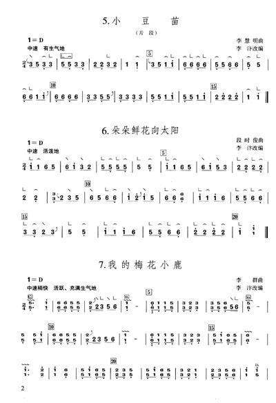 古筝演奏儿童歌曲101首