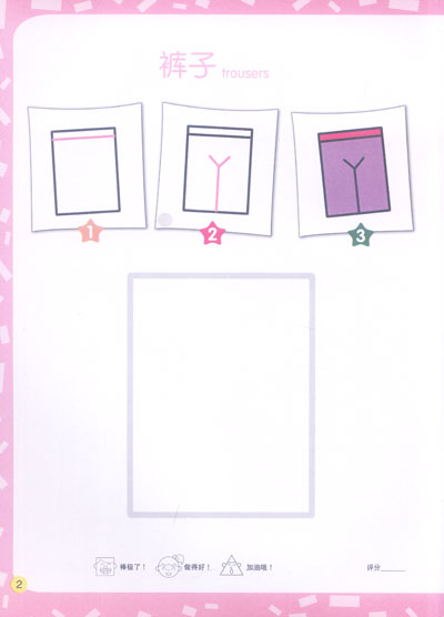 《书虫文化·图形创意添笔画:长方形变变变图片
