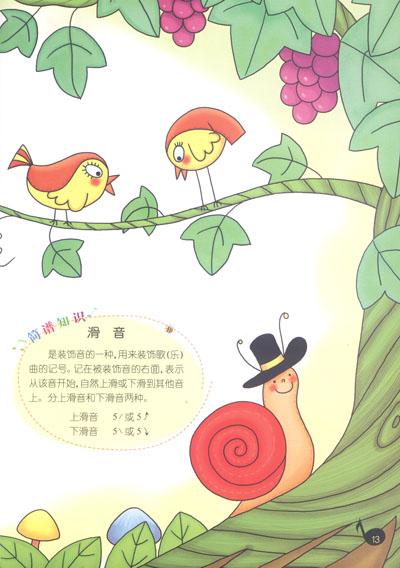 黄鹂鸟唱歌卡通图片