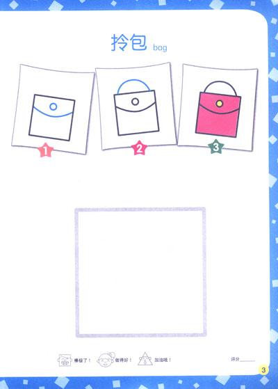 《书虫文化·图形创意添笔画:正方形变变变图片