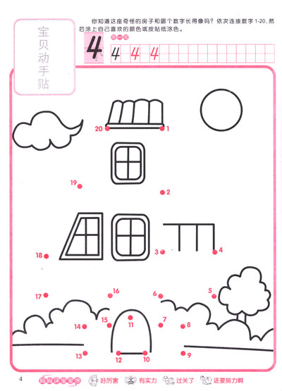 《宝宝连线:数字1—20》【摘要图片