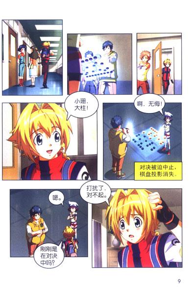 《象棋王(2)》【摘要 书评图片