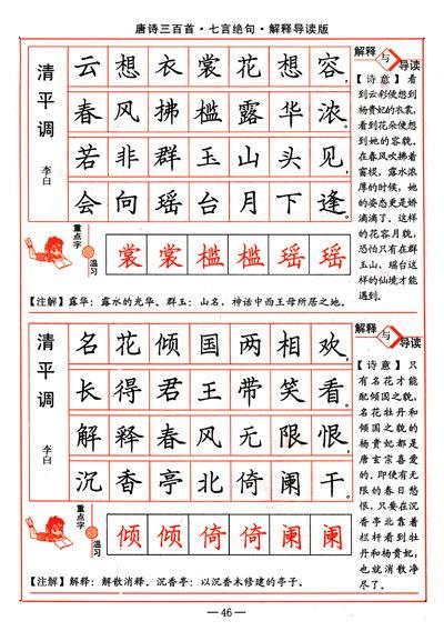 关于古诗的详细分类,五言,七言,绝句,律诗等等多见五言排律,七言排律图片