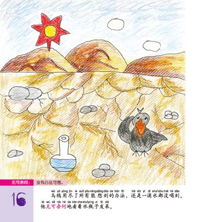 咱俩画 童画绘本之经典寓言故事 第1季 乌鸦喝水