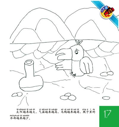 故事 第1季 乌鸦喝水图片