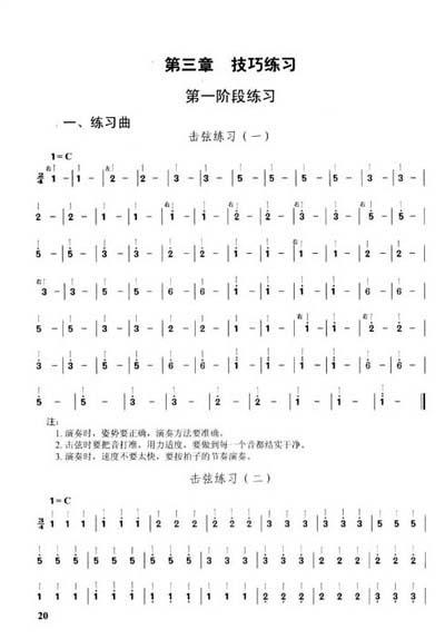 六级练习曲钢琴谱