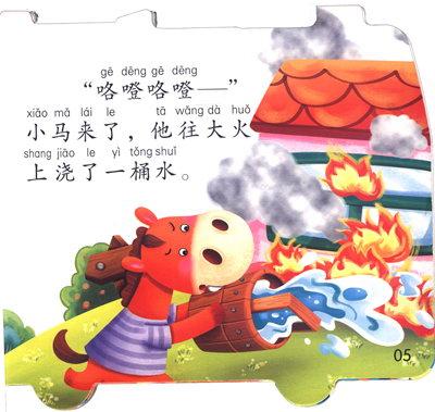 森林着火幼儿园场景设计分享展示