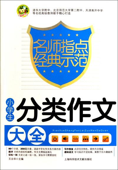英语作文集封面手绘
