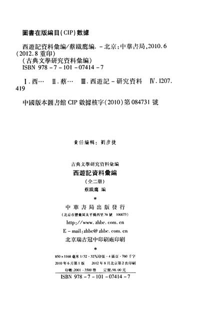 古典文学研究资料汇编:西游记资料汇编(繁体竖排版)(套装全2册)