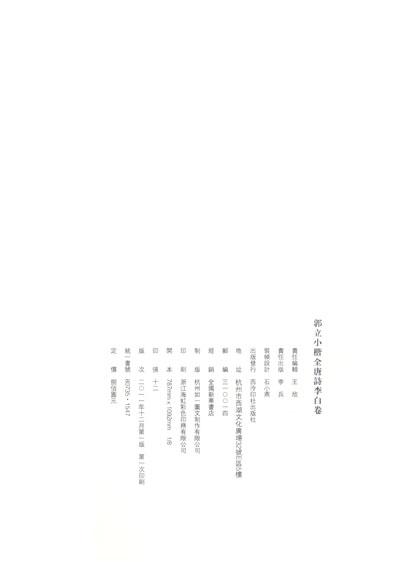 李白 曲谱五线谱