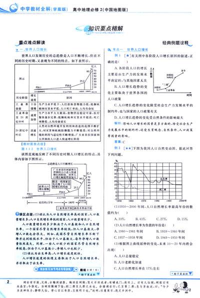 高中地理(必修2)(中国地图版)(学案版)