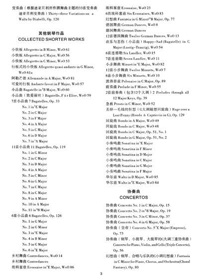 骏纬数字曲谱库系列 贝多芬钢琴全集 数字版 附CD ROM光盘1张