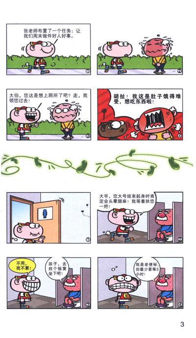 豌豆笑传14