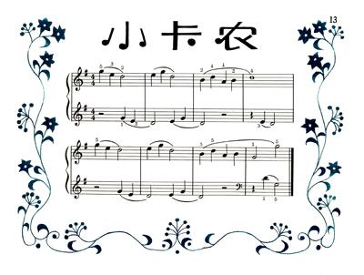儿歌娃哈哈 乐谱