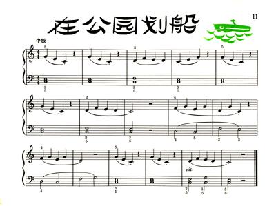《儿童钢琴初步教程2》
