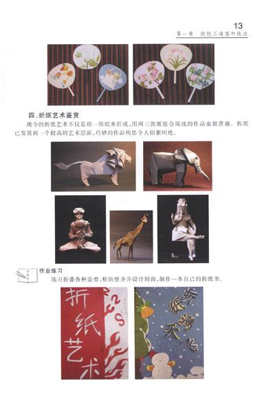 第二章硬纸工造型和技法 第一节立体纸浮雕 一,基础知识