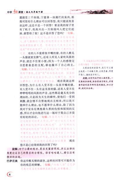 中学奇迹课堂:语文