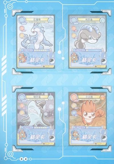 赛尔号精灵决斗卡集卡册 第1弹 1 附时空密码卡1张