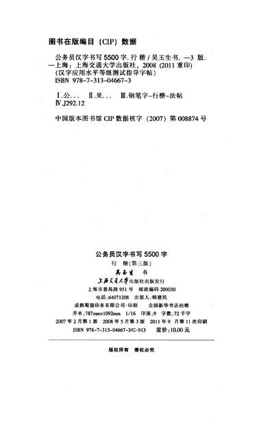其次将汉字的偏旁部首练习与间架结构练习结合起来通过汉字的间架