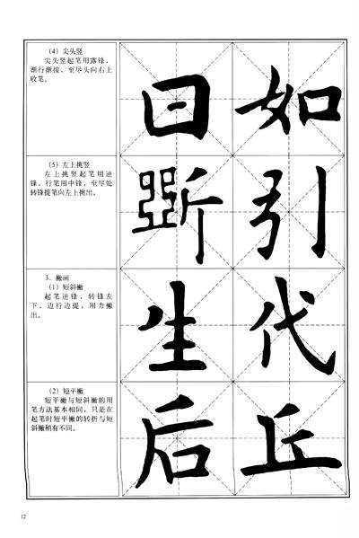 陶笛乐谱 岁月成碑-第六章 作品创作   第一节 布局规律   第二节 作品要素   第三节 作品幅式