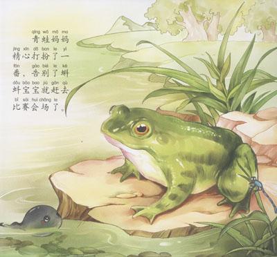 (皇冠正版)小动物成长日记:青蛙选美比赛