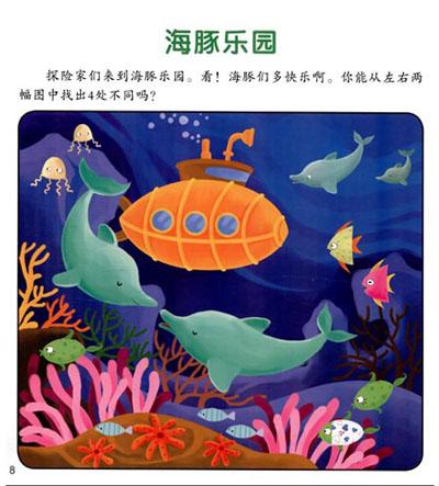 海底世界》()【摘要