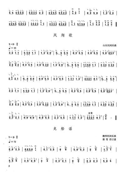 初学最简单的古筝卖报歌曲谱