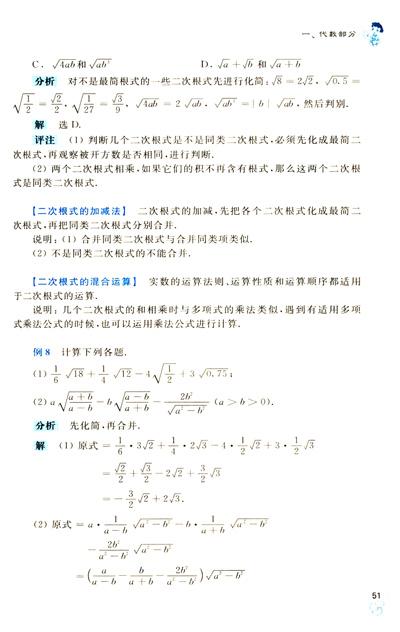 qq初中头像女生数学外地公式上海学到转图片