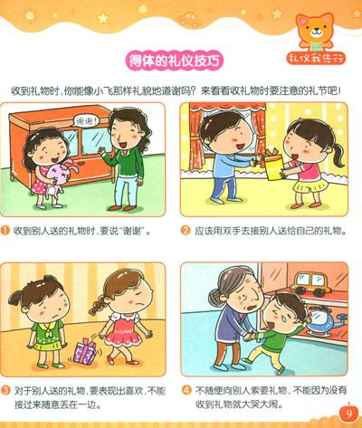 幼儿园小班礼仪教案:我是小主人