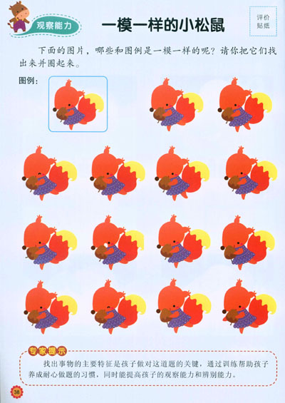 小红花/幼儿潜能开发:我5岁了