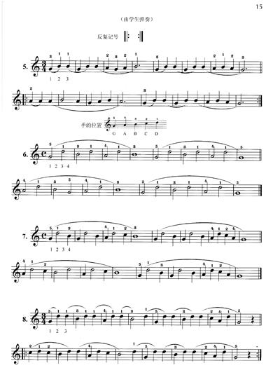 《拜厄钢琴基础教程》(江晨)【摘要图片